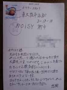東大阪NOISYさんへの感激の声!